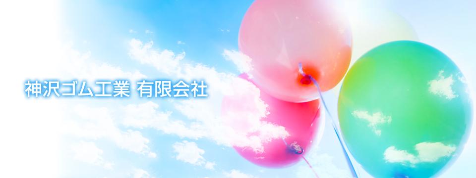 神沢ゴム工業 有限会社
